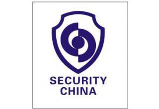 Security China 2018 中國國際社會公共安全產品博覽會 (二年一次)