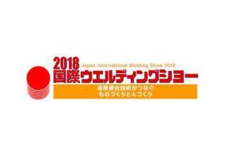 JIWS 2018 第25屆日本國際焊接展(二年一次)