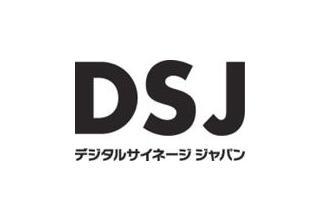 DSJ 2021 日本數位廣告看板展 (Digital Signage Japan 2021)