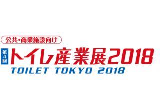 Toilet Tokyo 2018 東京衛浴產業展