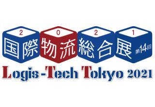 Logis-Tech Tokyo 2021第14屆日本物流綜合展(兩年一次)