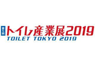 Toilet Tokyo 2019 東京衛浴產業展